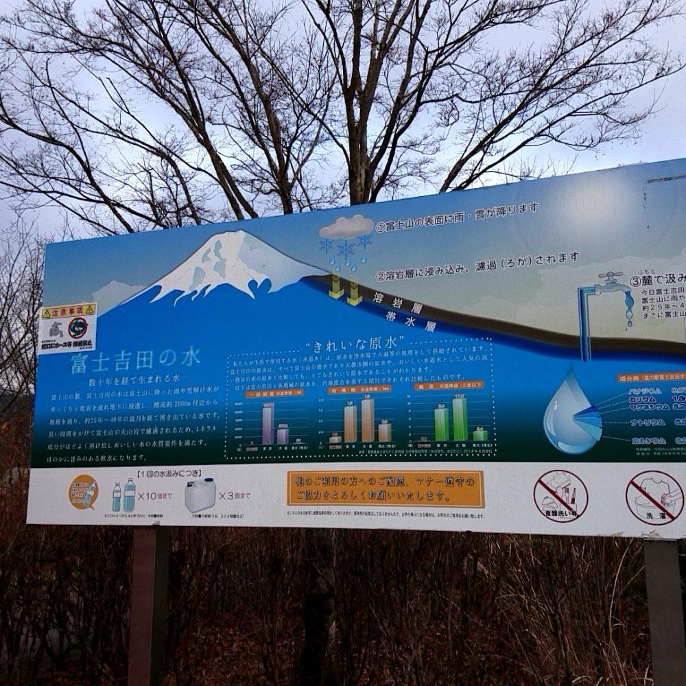 道の駅富士吉田の水汲み場