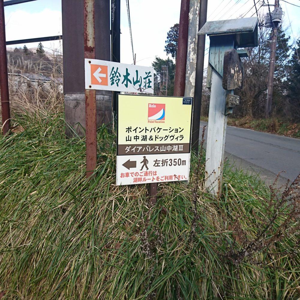 1山中湖平野のバス停からポイントバケーション山中湖へ向かう道のり