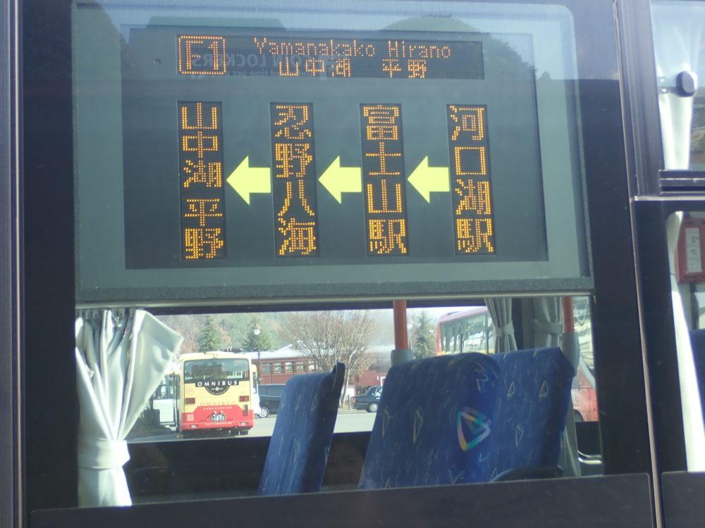 富士周遊バスふじっ湖号