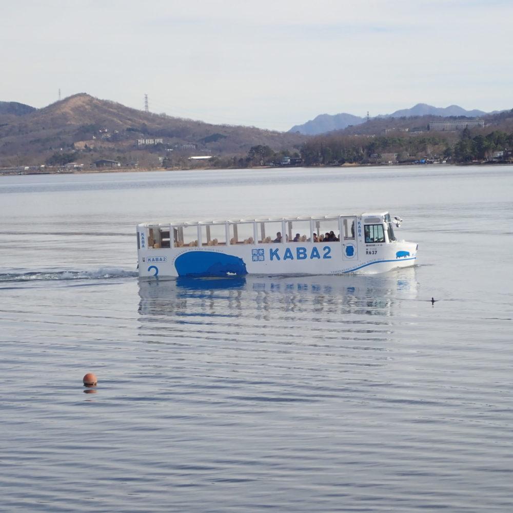 山中湖を走る水陸両用バスKABA