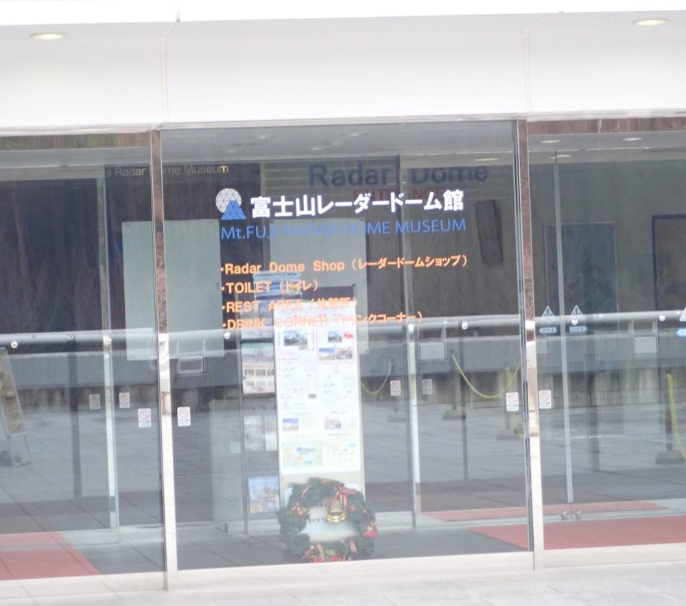 富士山レーダードーム館の入り口