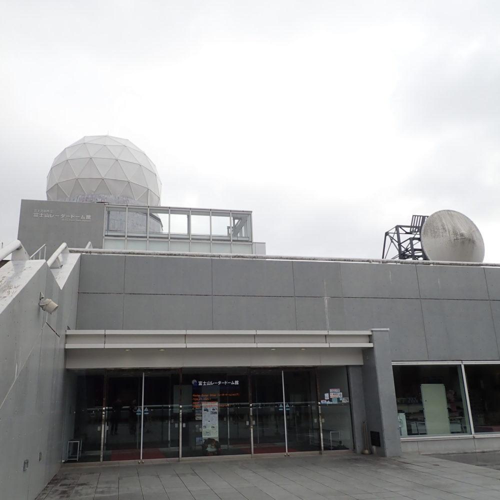 道の駅富士吉田にある富士レーダードーム
