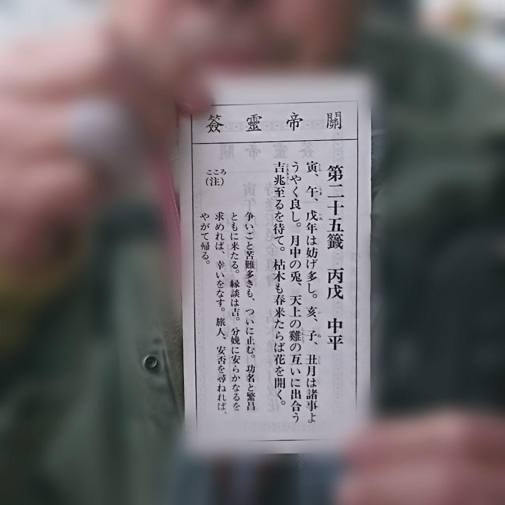 横浜関帝廟の神筈(しんばえ)式おみくじ