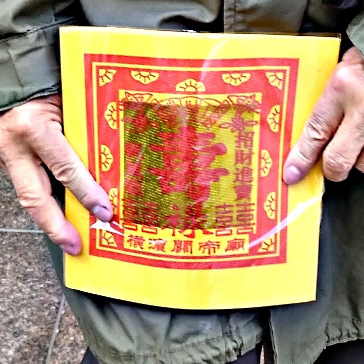 横浜中華街の関帝廟の金紙