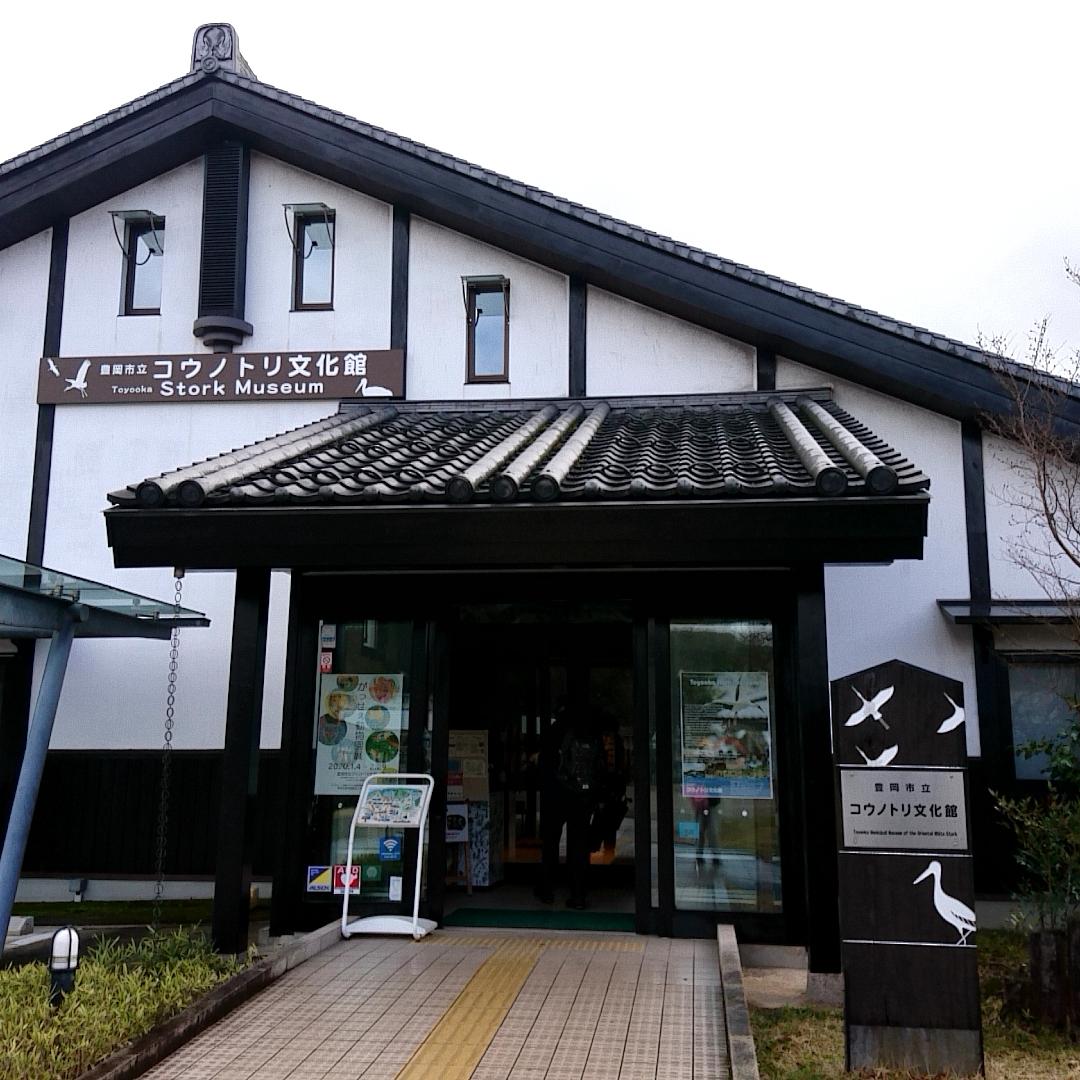 ポイントバケーション城崎から近い観光地コウノトリ公園