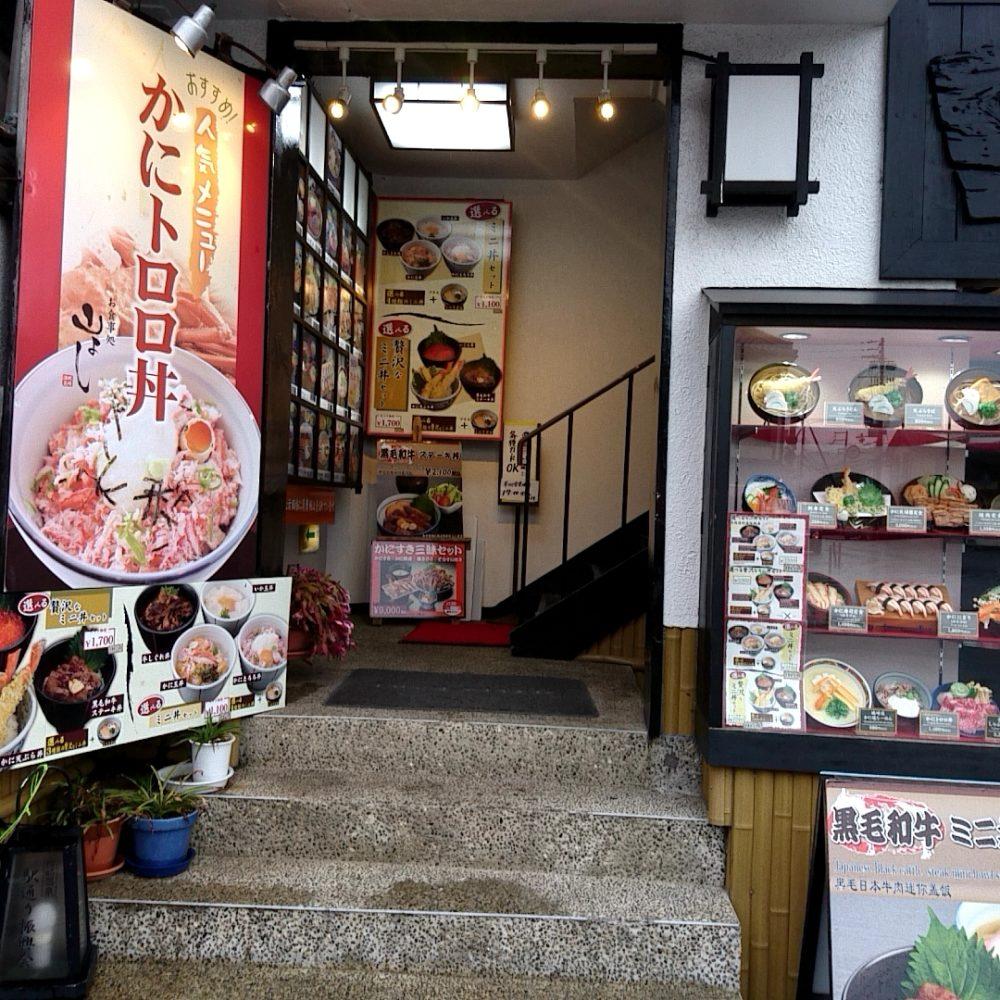 城崎温泉街でカニの天ぷらを食べてみた