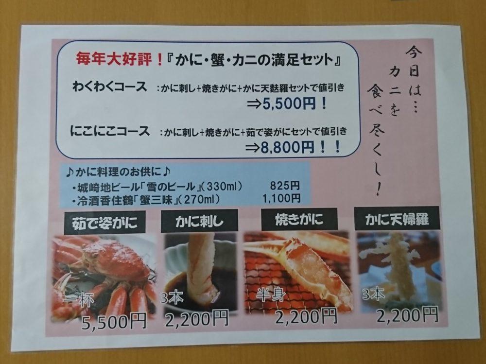 ポイントバケーション城崎温泉のお食事・飲み物