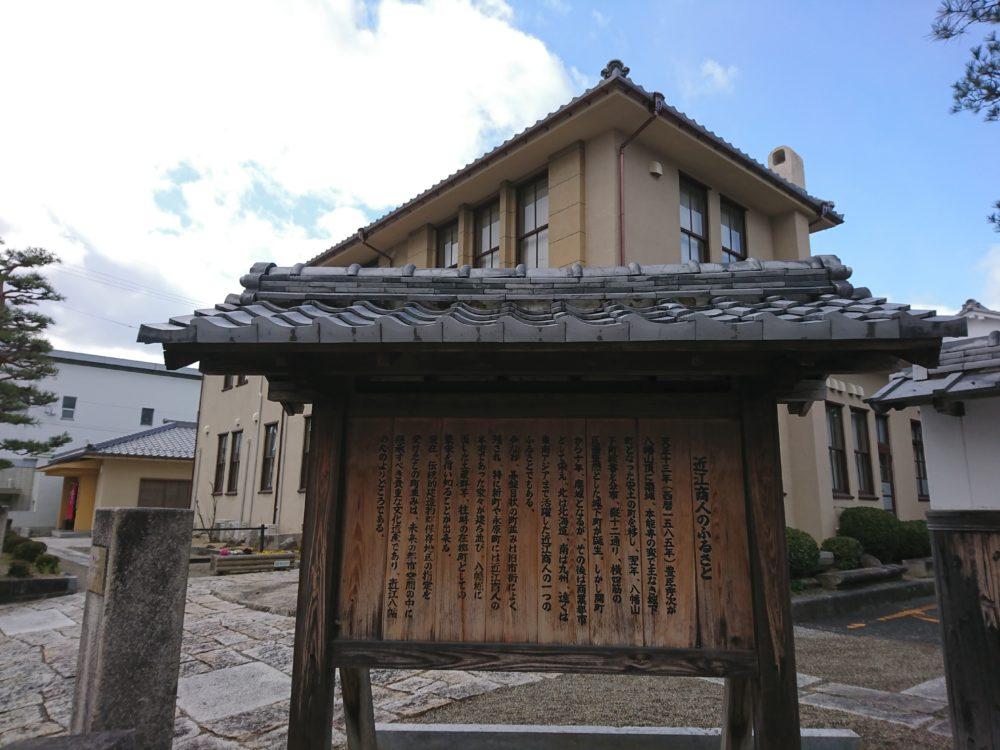 近江八幡の街並み