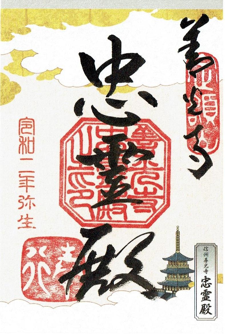 善光寺・日本忠霊殿の御朱印