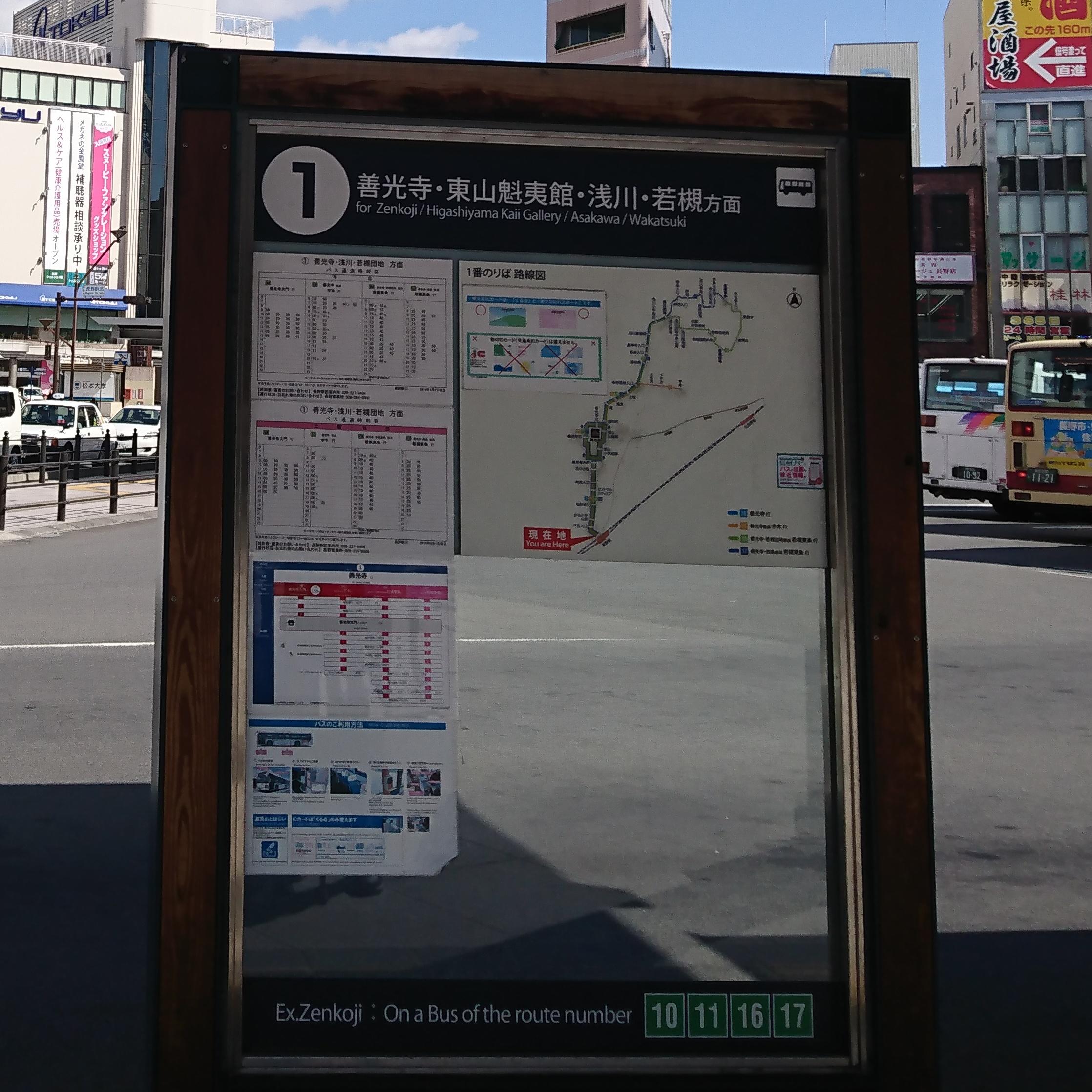 JA長野駅から善光寺に向かうバス乗り場