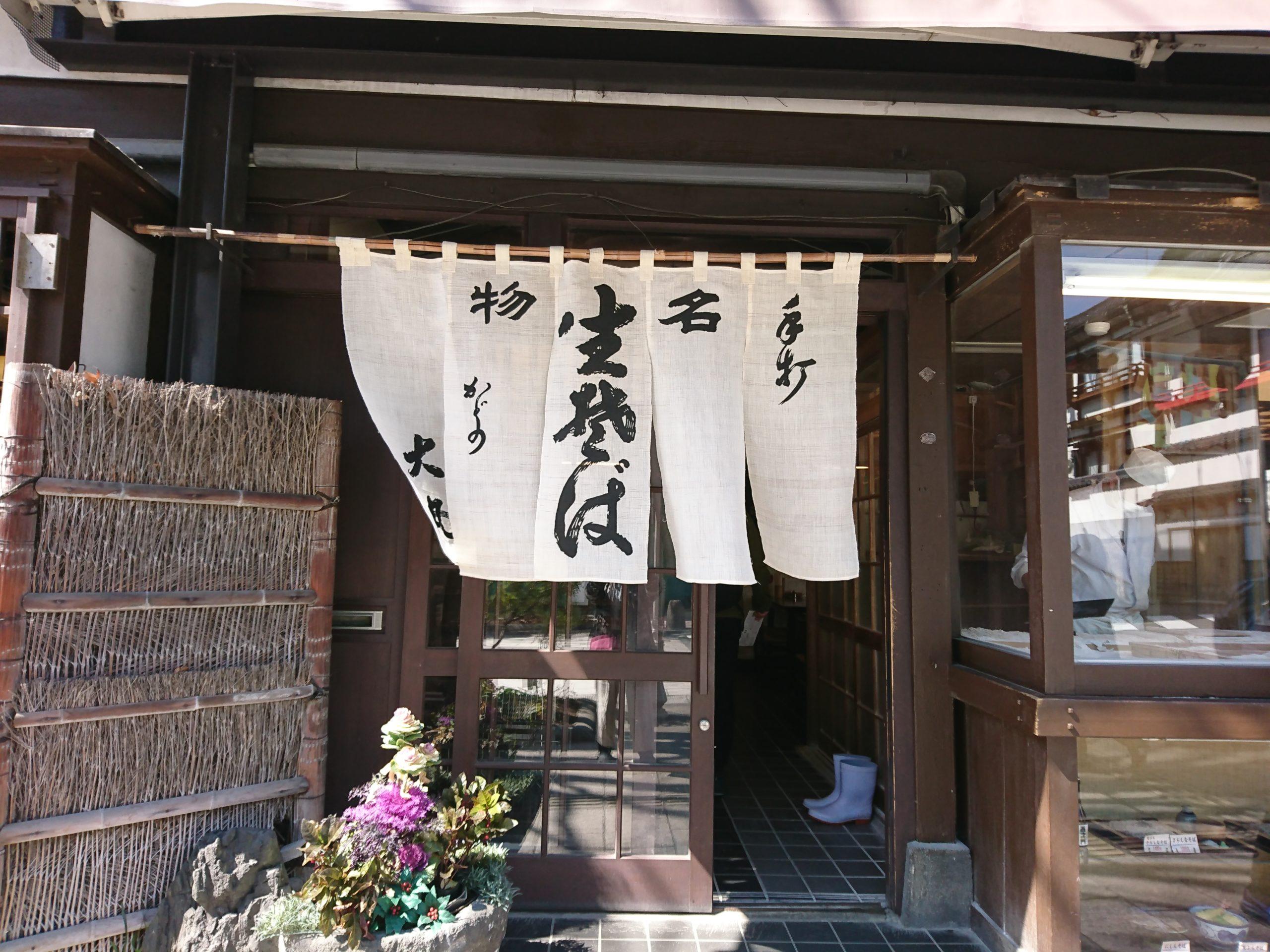 善光寺参道にあるお蕎麦屋さん大丸
