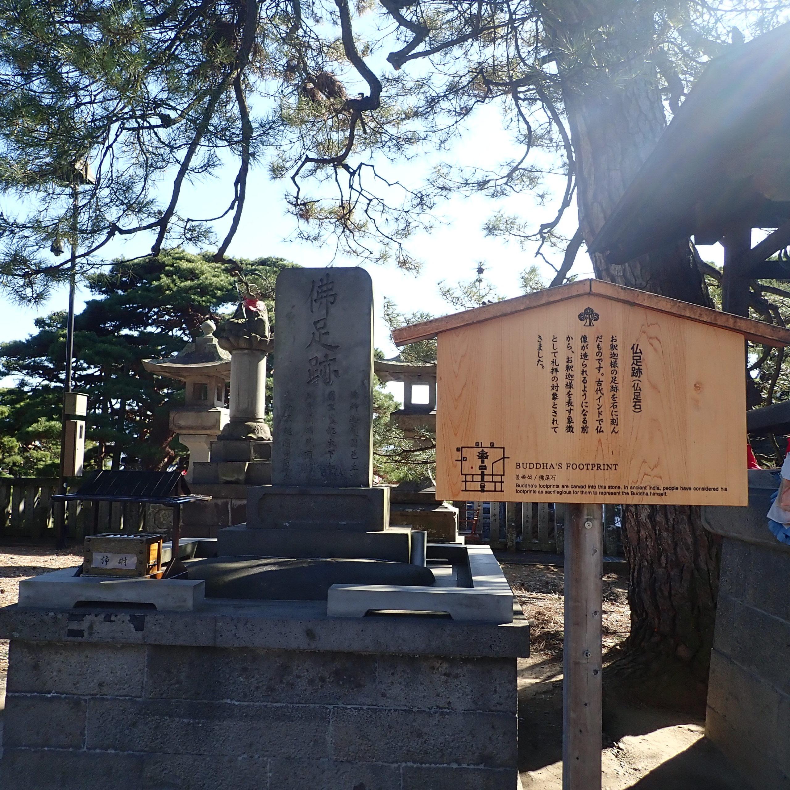 信州善光寺の参道にある仏足石