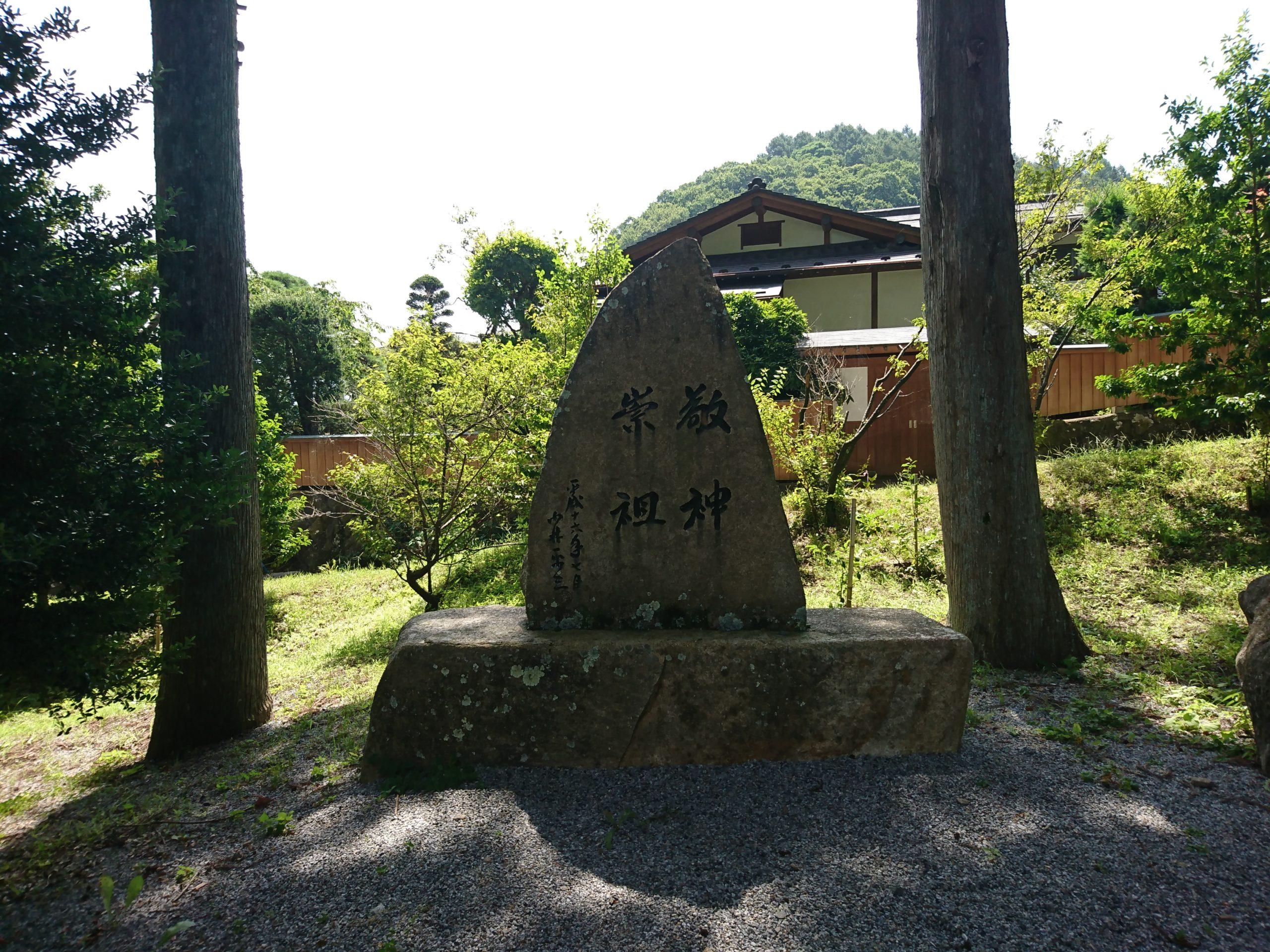 諏訪大社上社前宮の敬神崇祖の石碑