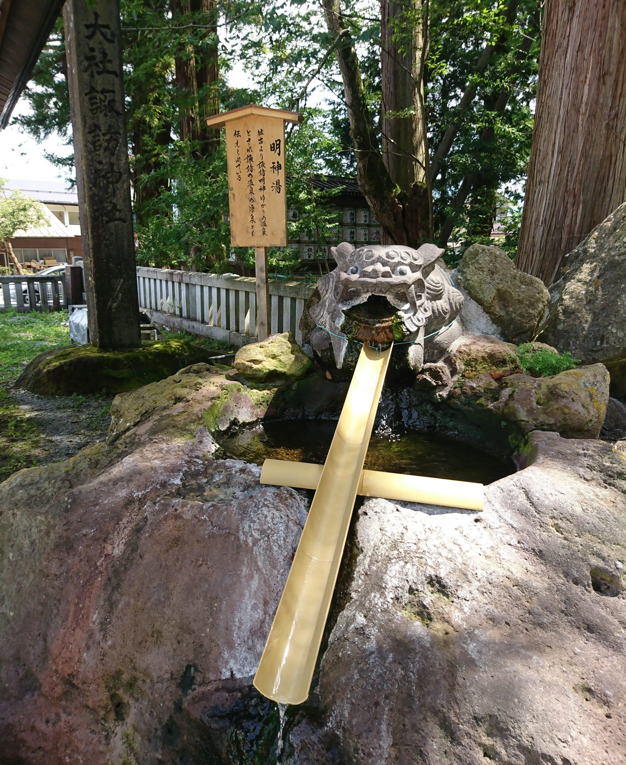 諏訪大社上社本宮の明神湯