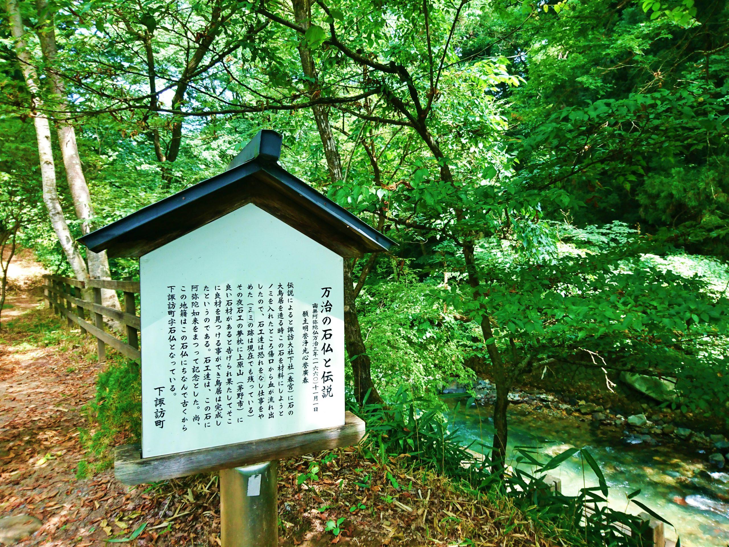 諏訪大社下社春宮の近くにある万治の石仏