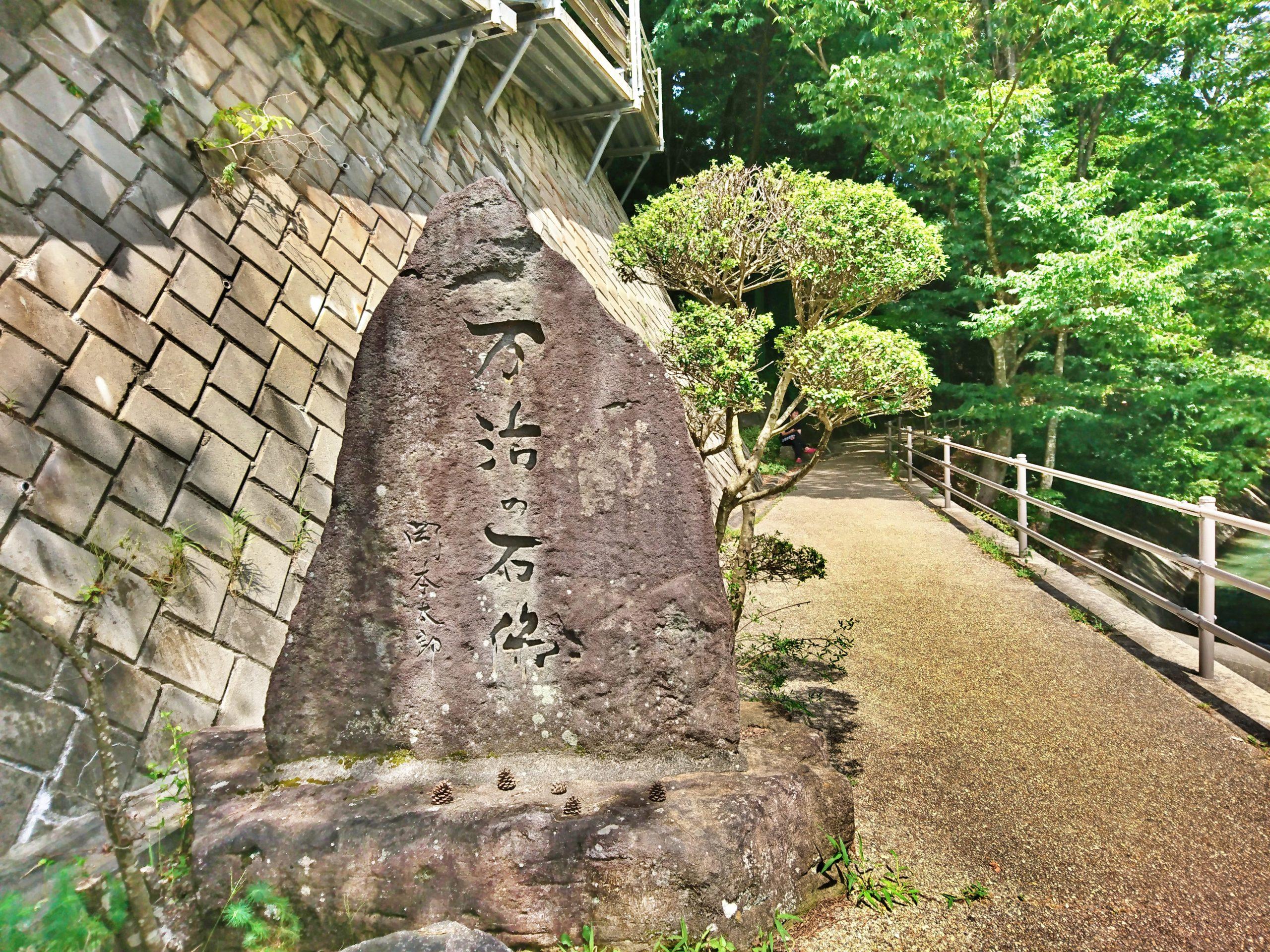 諏訪大社下社春宮の近くにある岡本太郎の「万治の石仏」の石碑