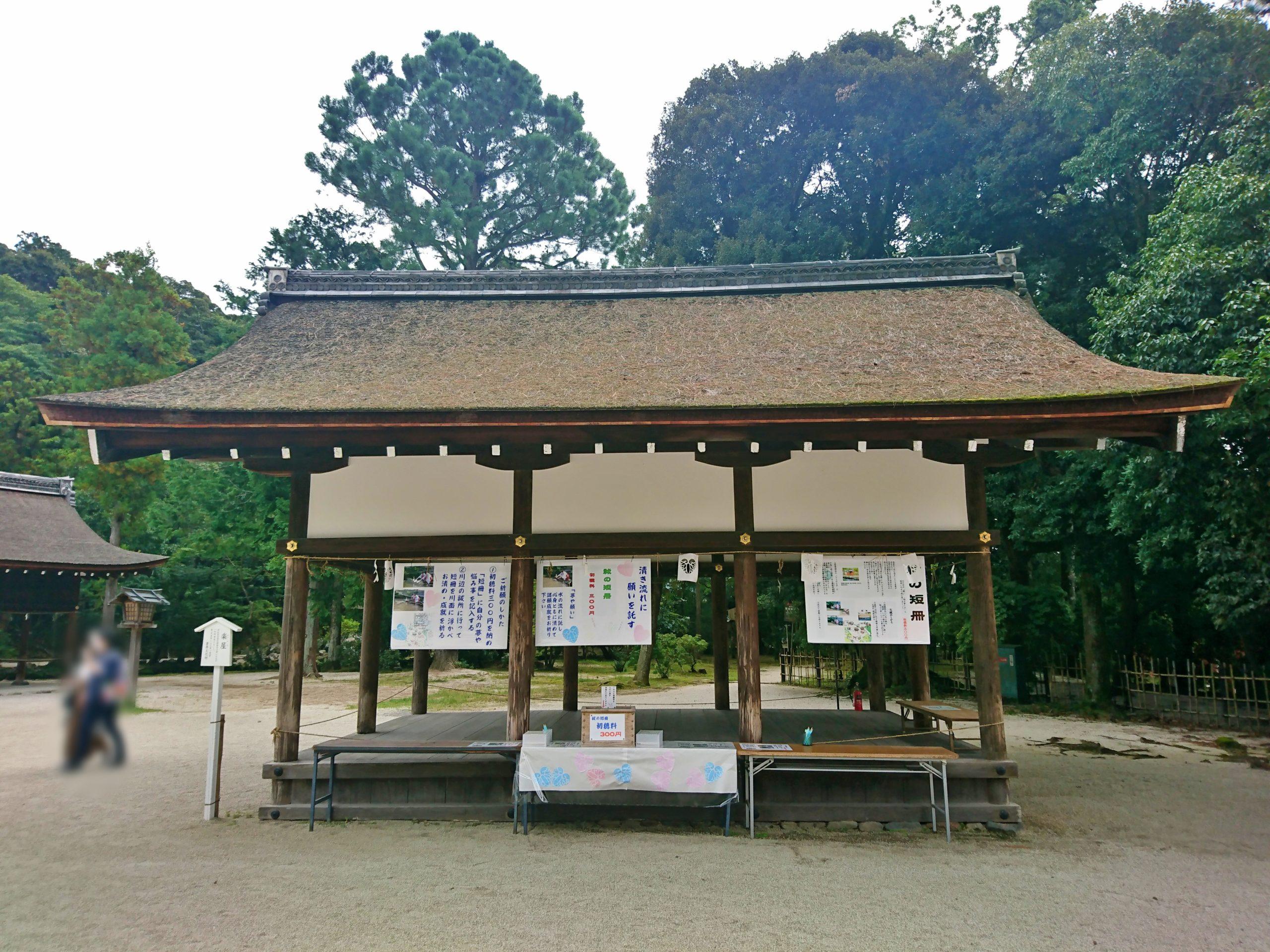 上賀茂神社の楽屋