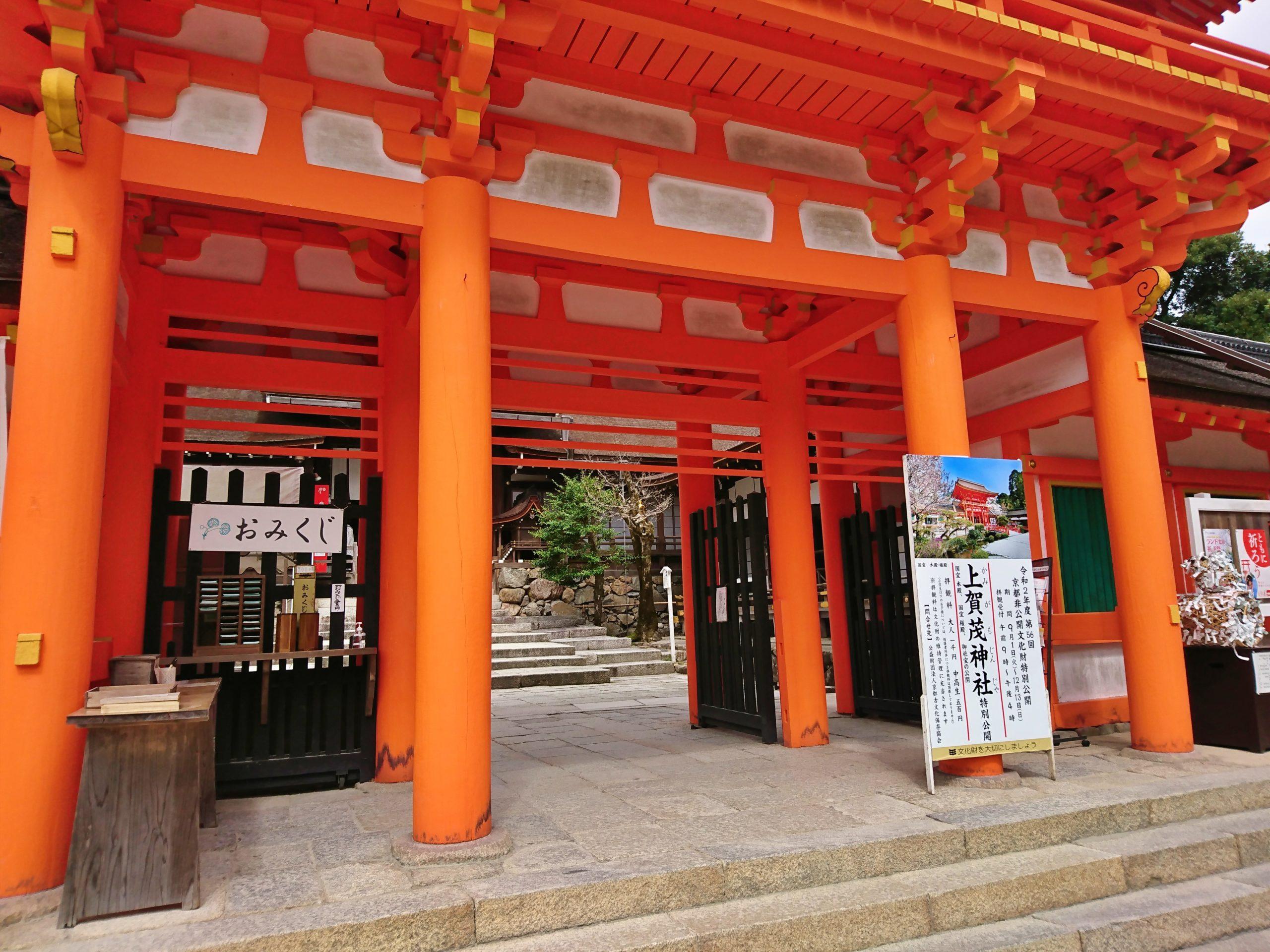 上賀茂神社の桜門