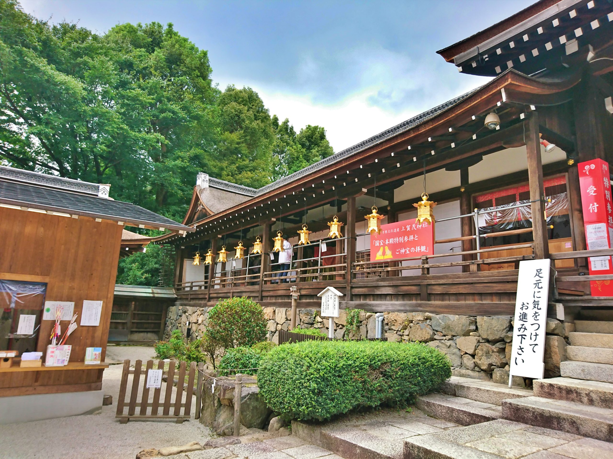 上賀茂神社の中門