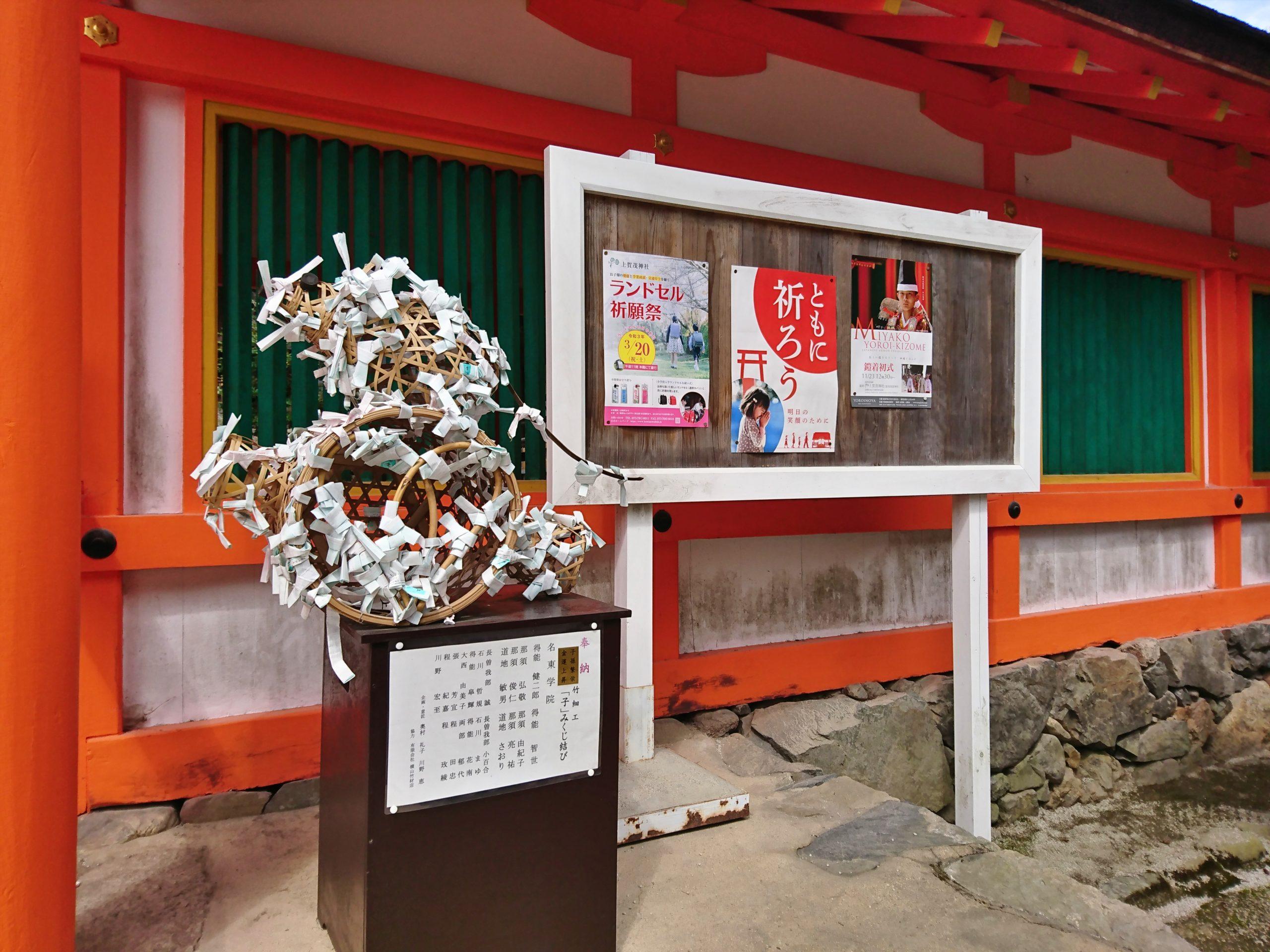 桜門の前にある干支のねずみの結び処