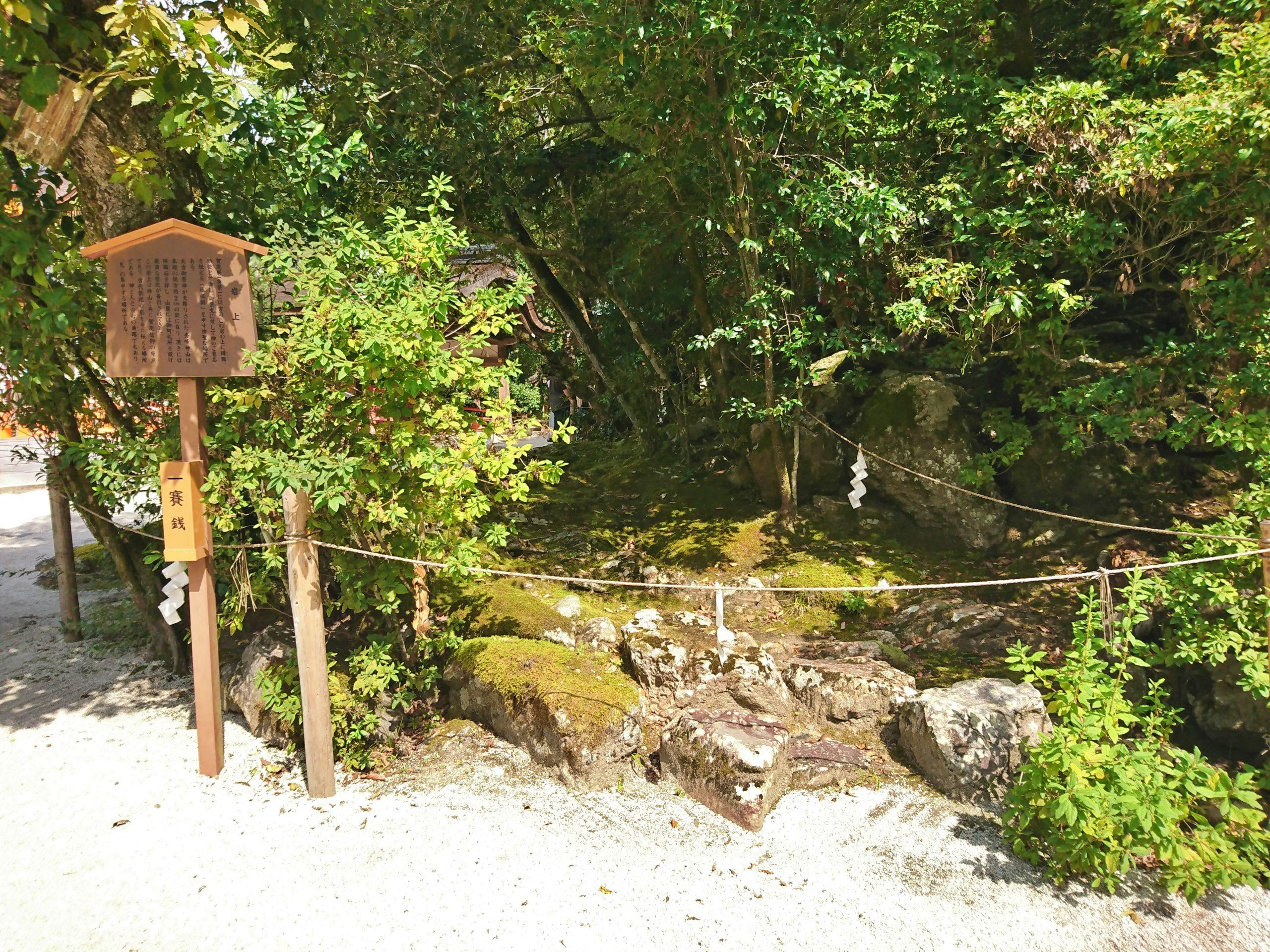 上賀茂神社の岩上