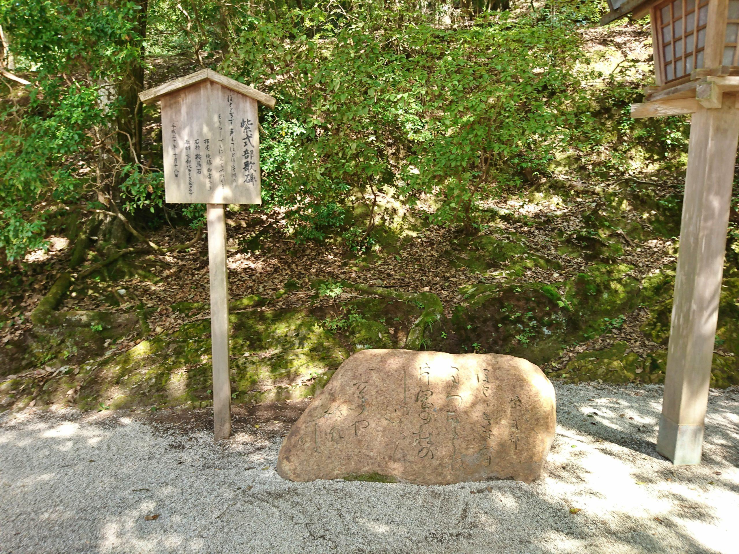 上賀茂神社の境内にある紫式部の歌碑