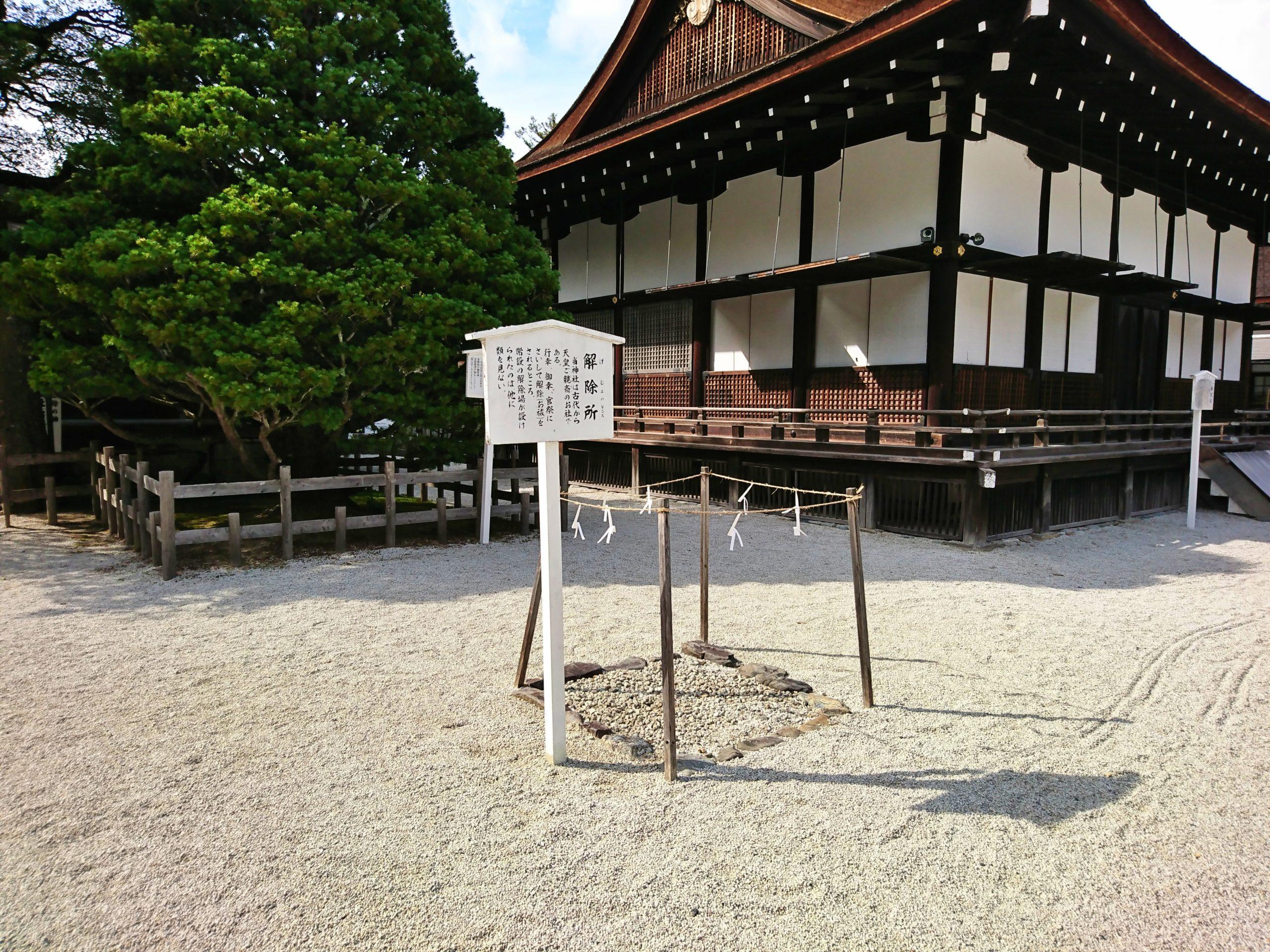 下鴨神社の解除所