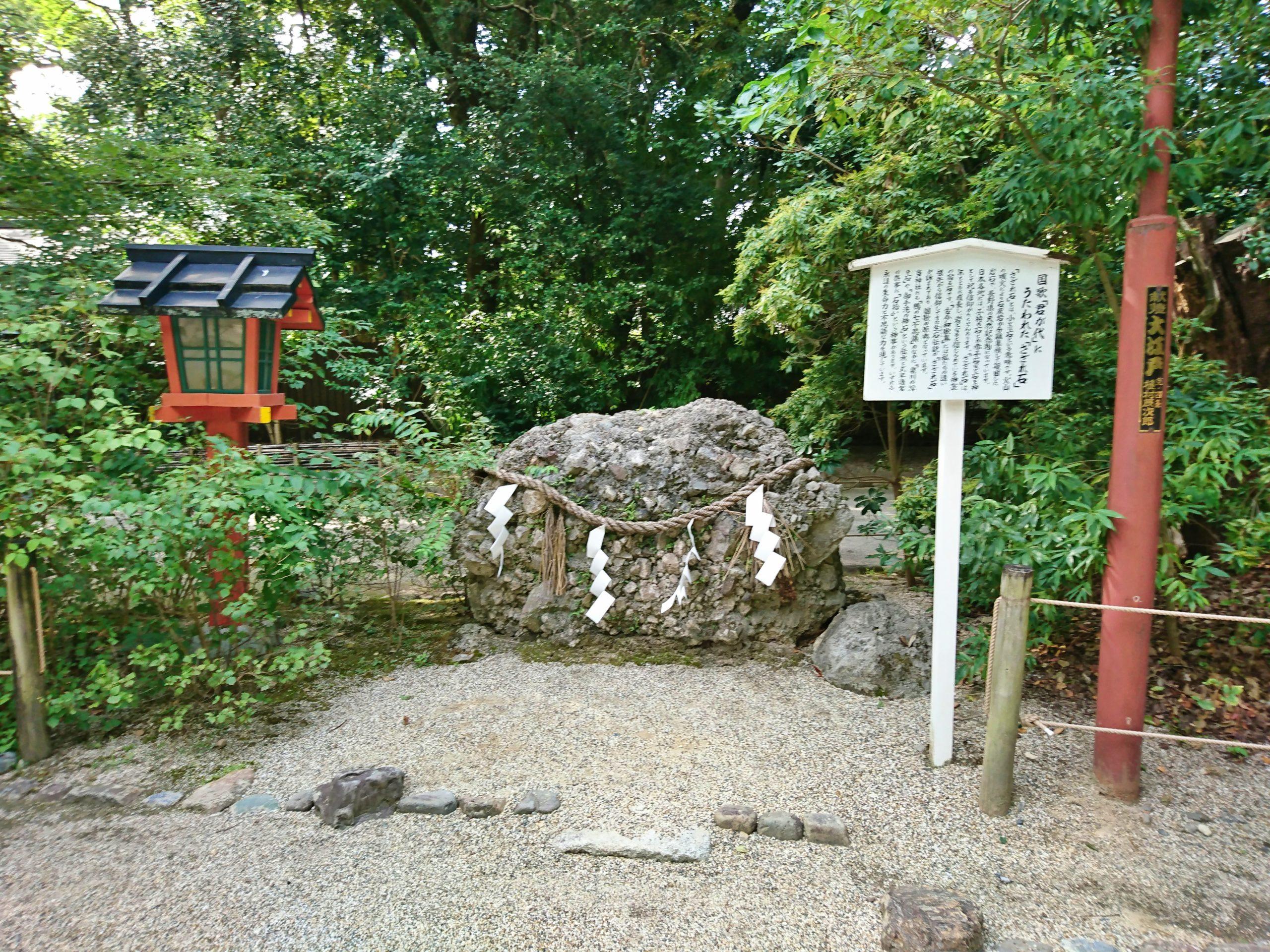 下鴨神社のさざれ石
