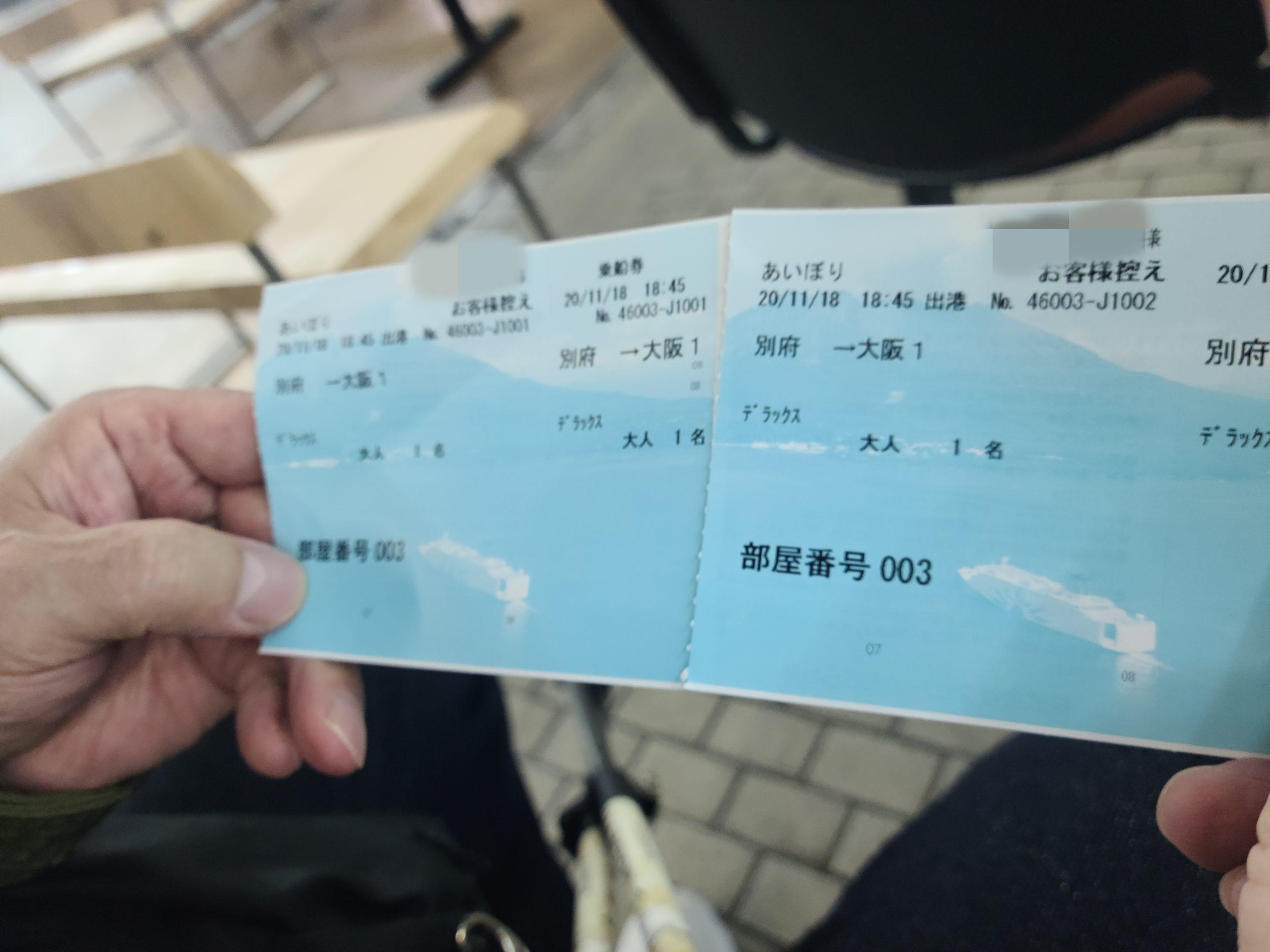 さんふらわああいぼりの乗船チケット